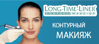 Волшебство LONG-TIME-LINER®